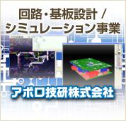 回路・基板設計/シミュレーション事業:アポロ技研