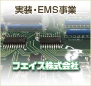 実装・EMS事業:フェイス株式会社