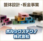 筐体設計・板金加工:有限会社双明通信機製作所