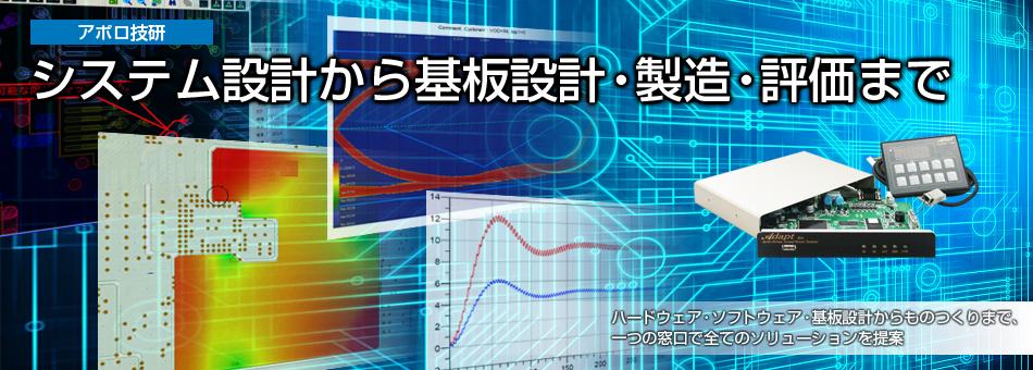 フジプリグループ/アポロ技研