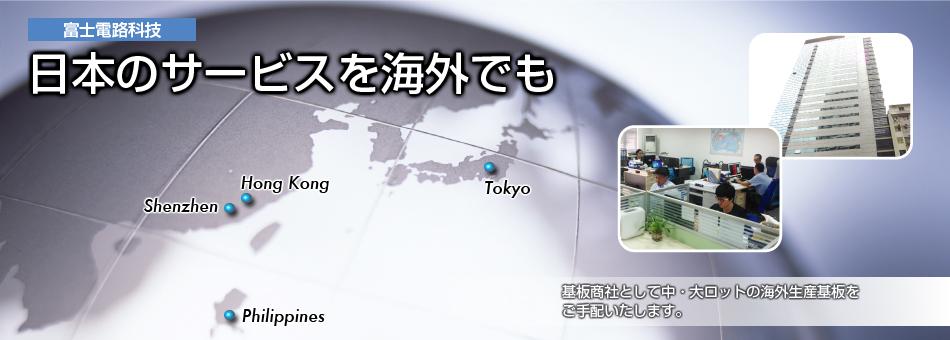 フジプリグループ/富士電路科技